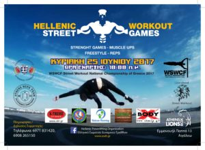 POSTER - HELLENIC GAMES-QUALITY